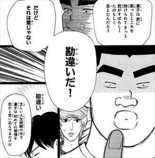 俺物語9巻 一之瀬の毒舌1