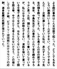 アストロ球団5巻インタビュー後藤編集者2