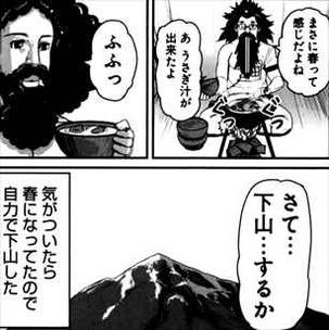 石田とあさくら1巻冬山遭難