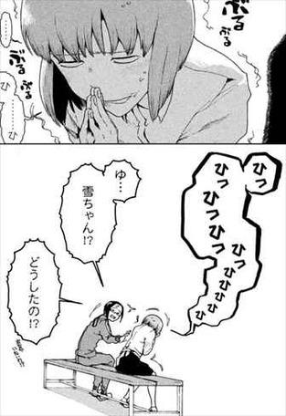 亜人ちゃんは語りたい4巻 日下部雪 笑い上戸4