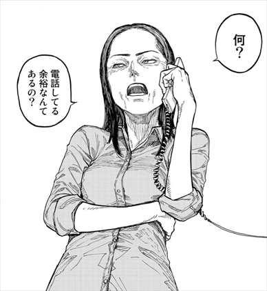 亜人10巻 永井ママ1