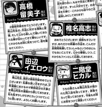 青山剛昌 累計発行部数 お祝いコメント2