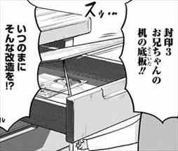 干物妹うまるちゃん6巻 貯金箱3