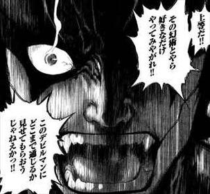デビルマン対闇の帝王1巻 不動明