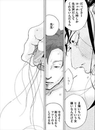 先生の白い嘘2巻 レイプ描写 原美鈴 早藤