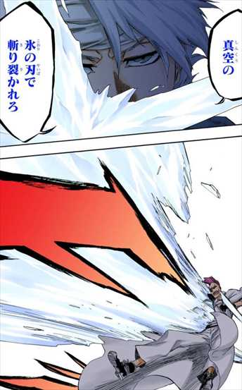 BLEACH61巻 日番谷冬獅郎 バズビーに対する名言