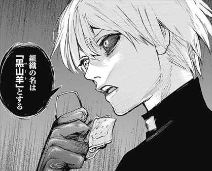 東京喰種re10巻 黒ヤギ ゴート