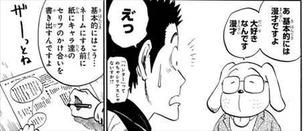 ヘタッピマンガ研究所R 冨樫義博 漫才かけあい