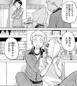 はんだくん5巻 修学旅行 半田清と近藤幸男