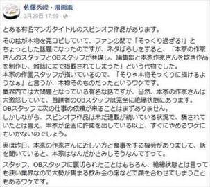 中間管理職トネガワ 佐藤秀峰