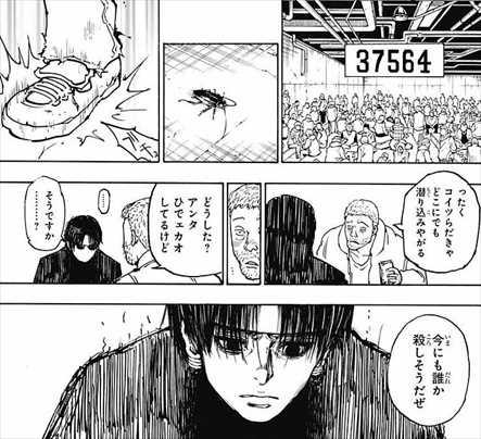 ハンターハンター364話 幻影旅団 37564伏線