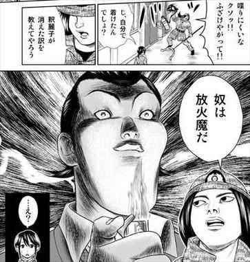名探偵キドリ3巻 麗子1
