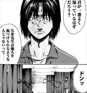悪の教典9巻 前島雅彦をダマして撃つ
