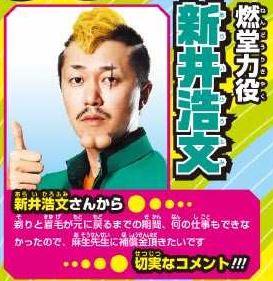 燃堂力 新井浩文 少年ジャンプ16号