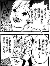 アラサーちゃん無修正1巻アホな男1