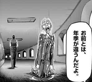 ケンガンアシュラ13巻 乃木グループ会長・乃木秀樹1