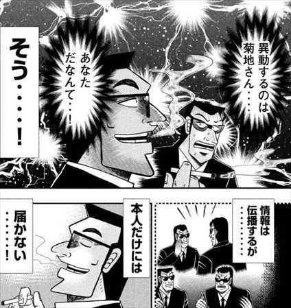 中間管理録トネガワ5巻 人事異動1