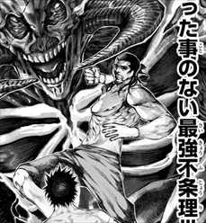 神様の言うとおり弐 16巻 ネタバ...