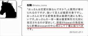ニーチェ先生3巻 松駒のTwitter