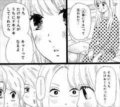俺物語11巻 修学旅行1