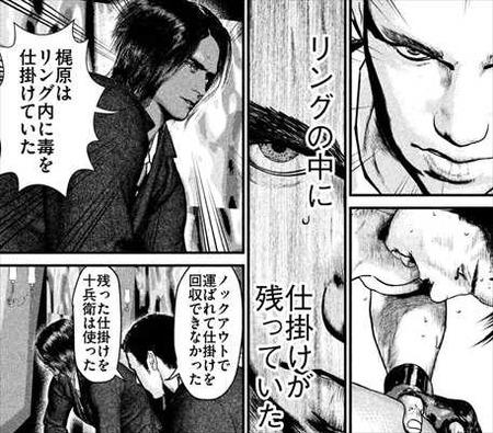 喧嘩稼業8巻 佐川徳夫 vs 佐藤十兵衛4