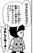 スケットダンス11巻91話マリコブロークン3