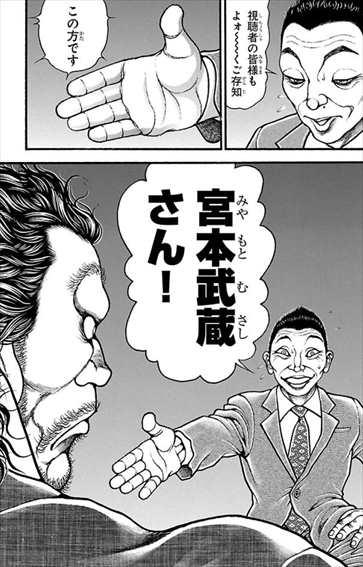 刃牙道16巻 宮根誠司 vs 宮本武蔵1