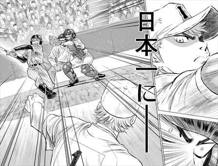 投げ方 投球 投法 野球漫画 ダイヤのエース act2 3巻