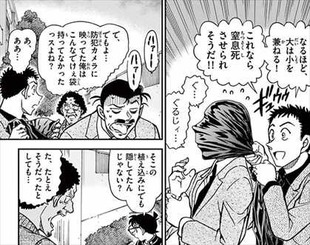 名探偵コナン89巻 宇宙人コンクリ 千葉刑事