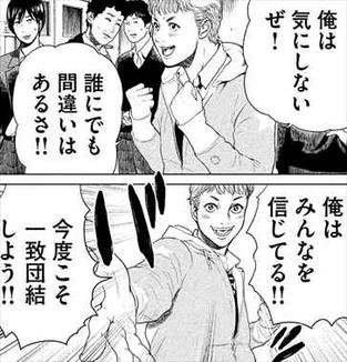 生贄投票1巻 柴田康介