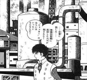 仮面ライダー2巻政治色・社会風刺