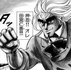 スイッチガール14巻魁男塾のパロディー