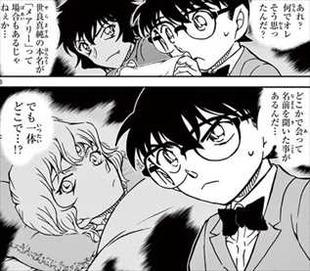 名探偵コナン88巻 世良真純 メアリー?
