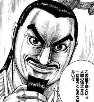 キングダム39巻 昌平君に強がる呂不韋