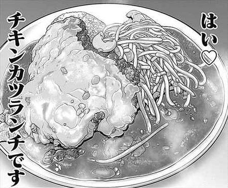 不倫食堂4巻 料理描写