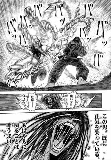 ケンガンアシュラ19巻 黒木玄斎 vs 桐生刹那3