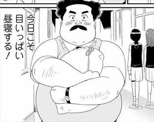 若林くんが寝かせてくれない1巻 須住先生