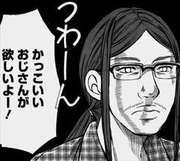 WxY4巻/キモいと言われる横田たかし