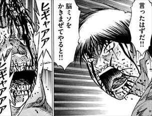 彼岸島48日後2巻 宮本明VS吉昭という邪鬼