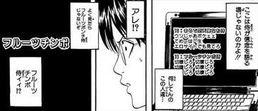 銀魂10巻 桂小太郎のハンドルネーム
