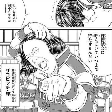 頭突け横浜謳歌高校××××部 永井