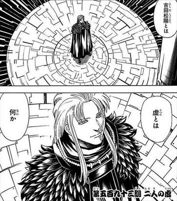 銀魂66巻 吉田松陽 虚