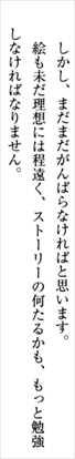 新闇の声・伊藤潤二のあとがき