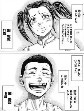 テラフォーマーズ17巻 劉の面影ゼロ