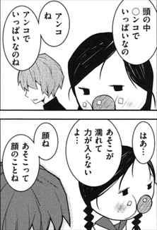 ぱら☆いぞ1巻アンパンマンネタ1