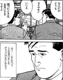 孤独のグルメ1巻回転寿司で声が届かない