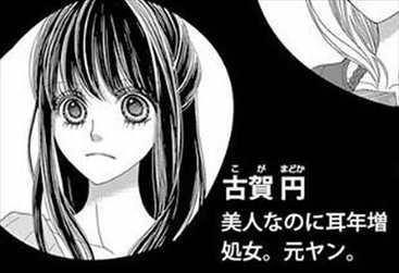 深夜のダメ恋図鑑3巻 登場人物あらすじ 古賀円