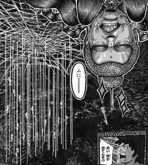 神さまの言うとおり弐13巻 釈迦蜘蛛の部屋