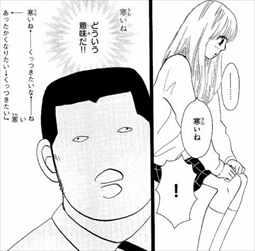 俺物語11巻 修学旅行6