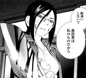 スクール人魚1巻/女担任